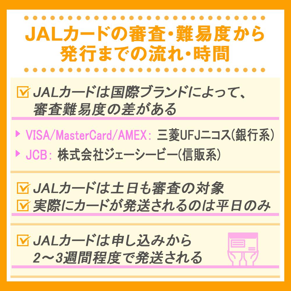 JALカードの審査・難易度から発行までの流れ・時間
