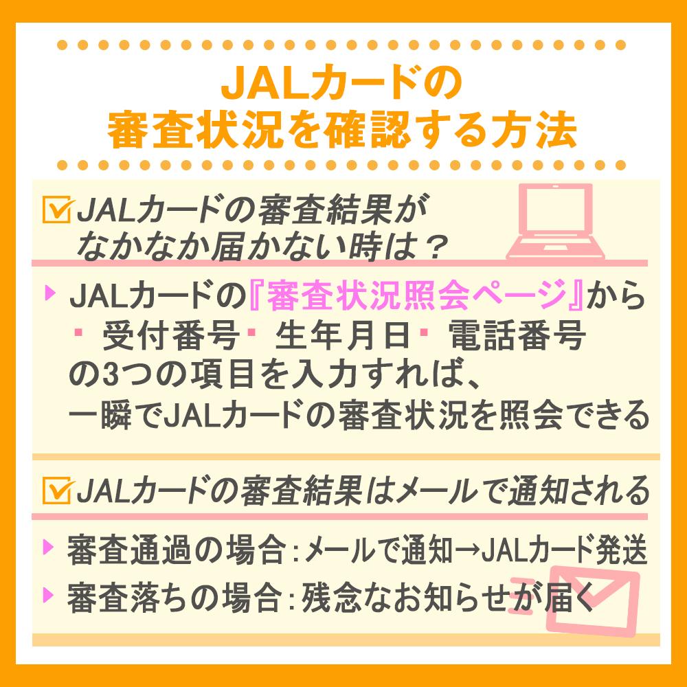 JALカードの審査状況を確認する方法