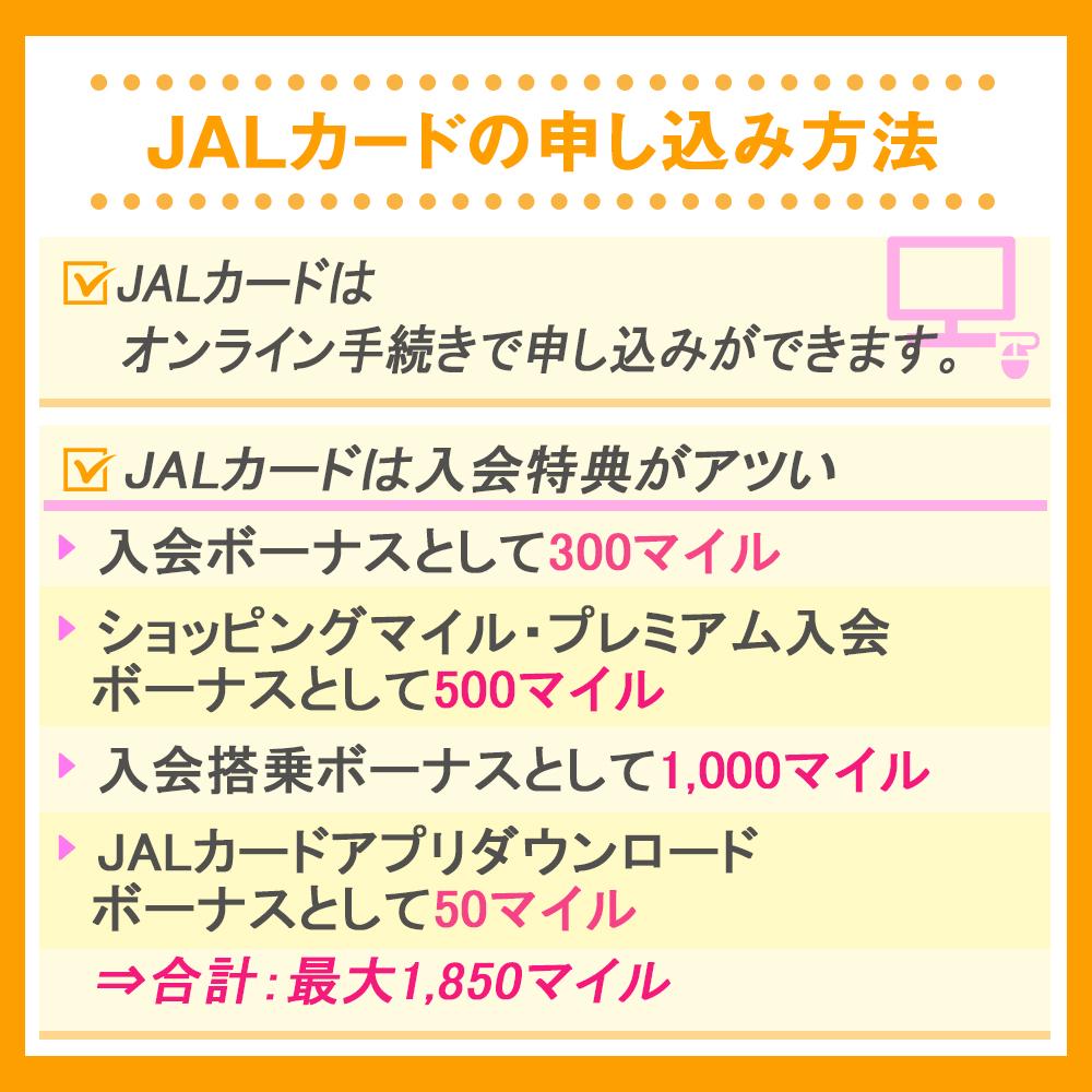 JALカードの申し込み方法