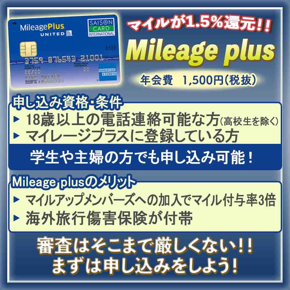 Mileage plusセゾンカードの審査に通過する方法|審査難易度や受け取りまでの時間を解説