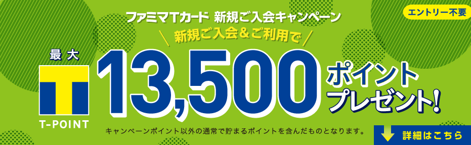 ファミマTカード入会キャンペーン