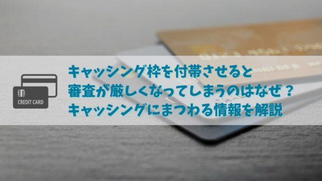 クレジットカードの審査にキャッシング枠をつけると厳しくなる?!カードとキャッシング枠は別の審査に!