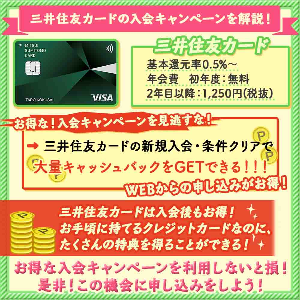 三井住友カードの入会キャンペーンを解説!20%還元で最大8,000円がキャッシュバック!