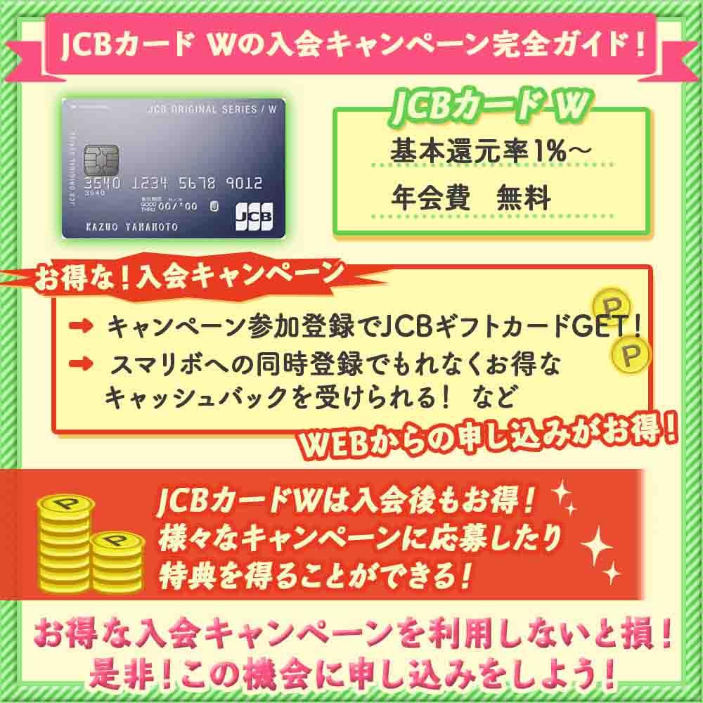 逃したくないJCBカード Wの入会キャンペーン完全ガイド!損しないために徹底解説!