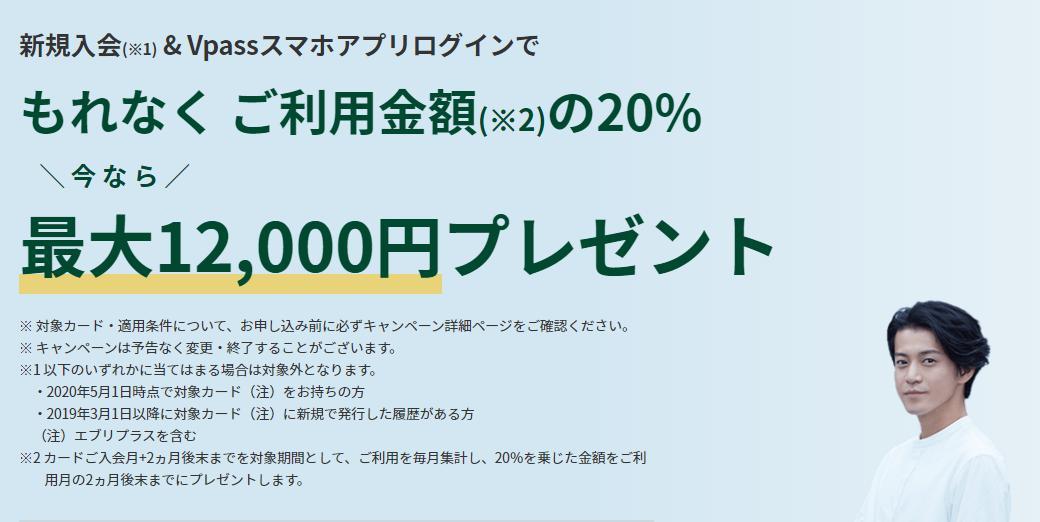 12000円キャッシュバック