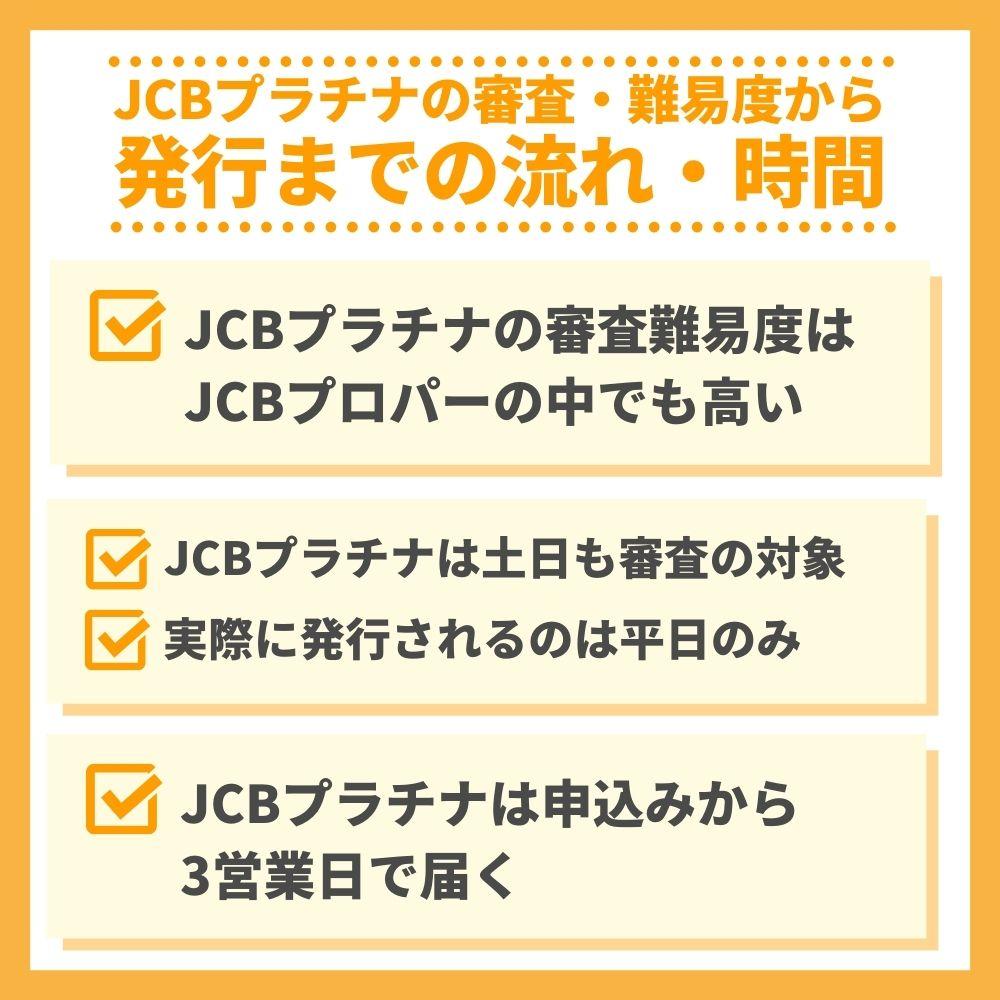 JCBプラチナの審査・難易度から発行までの流れ・時間