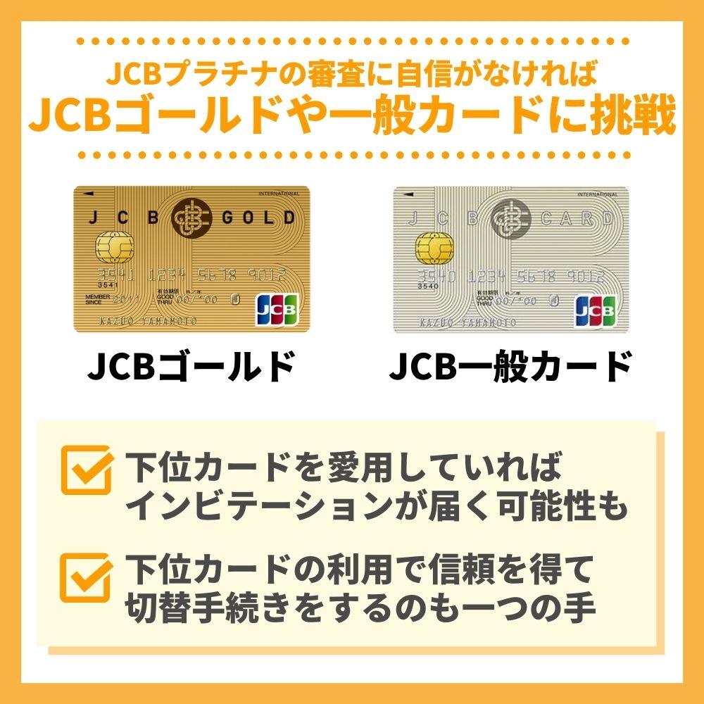 JCBプラチナの審査に自信がなければJCBゴールドや一般カードから申し込みしよう!