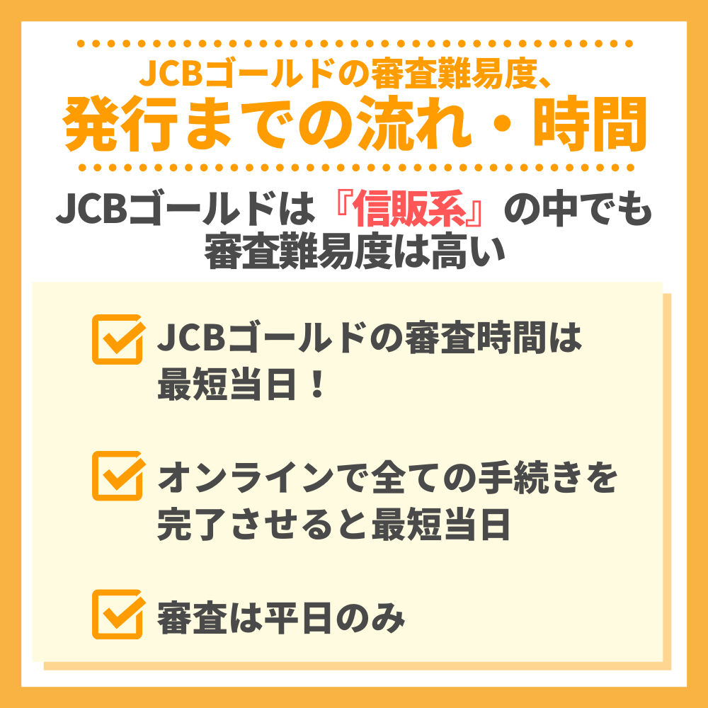 JCBゴールドの審査・難易度から発行までの流れ・時間