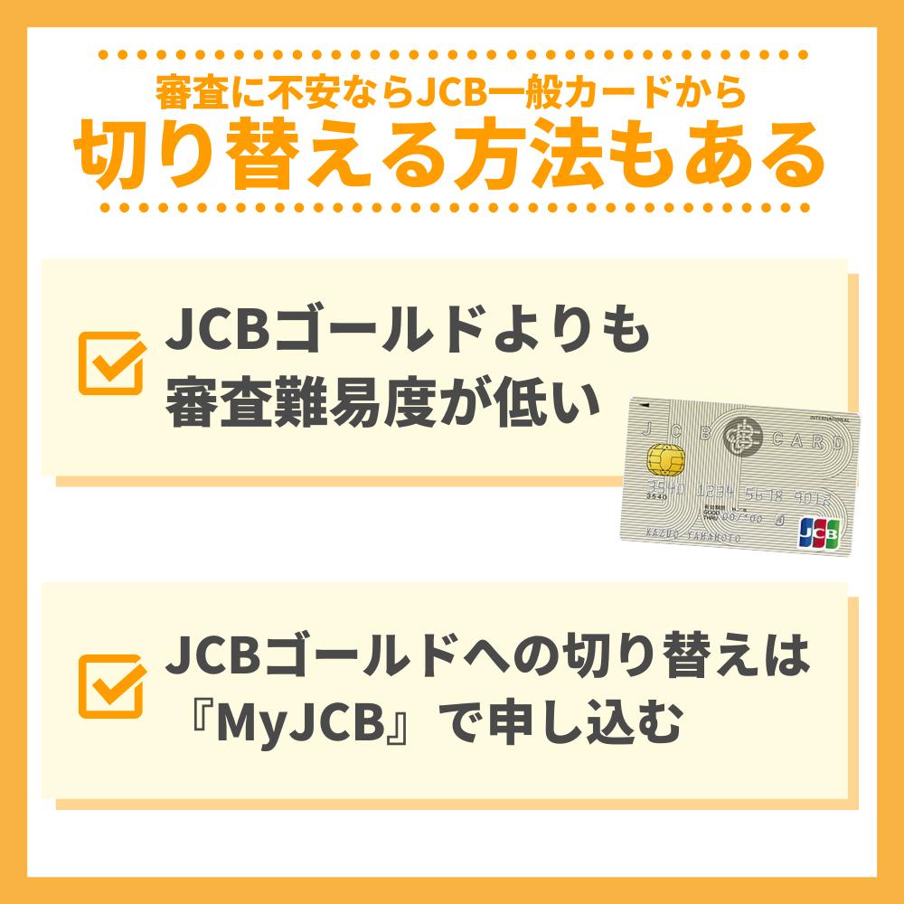 審査に不安ならJCB一般カードから切り替える方法もある
