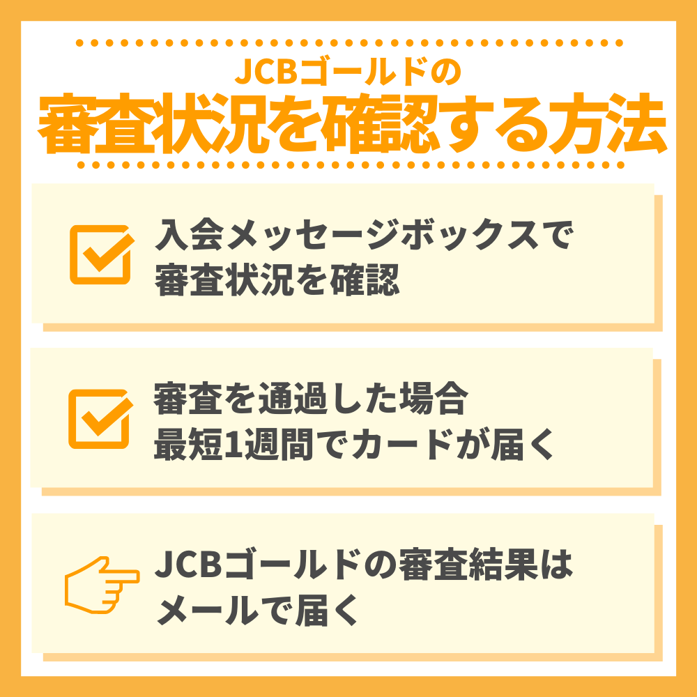 JCBゴールドの審査状況を確認する方法