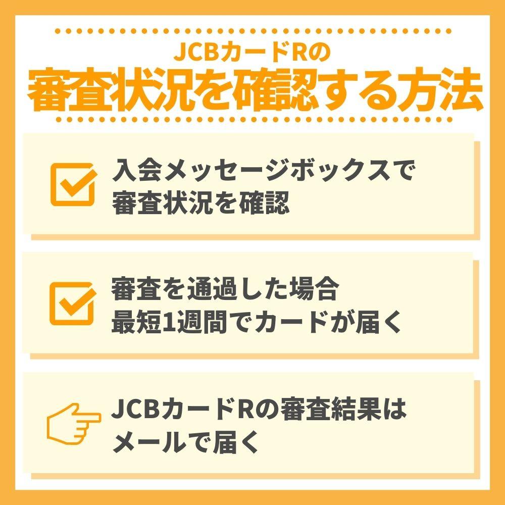 JCBカードRの審査状況を確認する方法