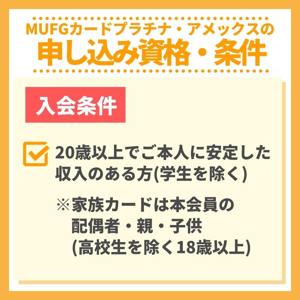 審査の前にチェック!MUFGカードプラチナ・アメックスの申し込み資格・条件
