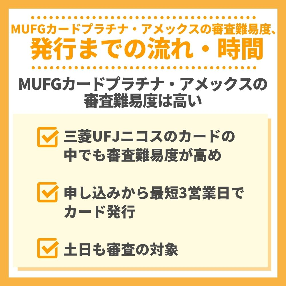 MUFGカードプラチナ・アメックスの審査・難易度から発行までの流れ・時間