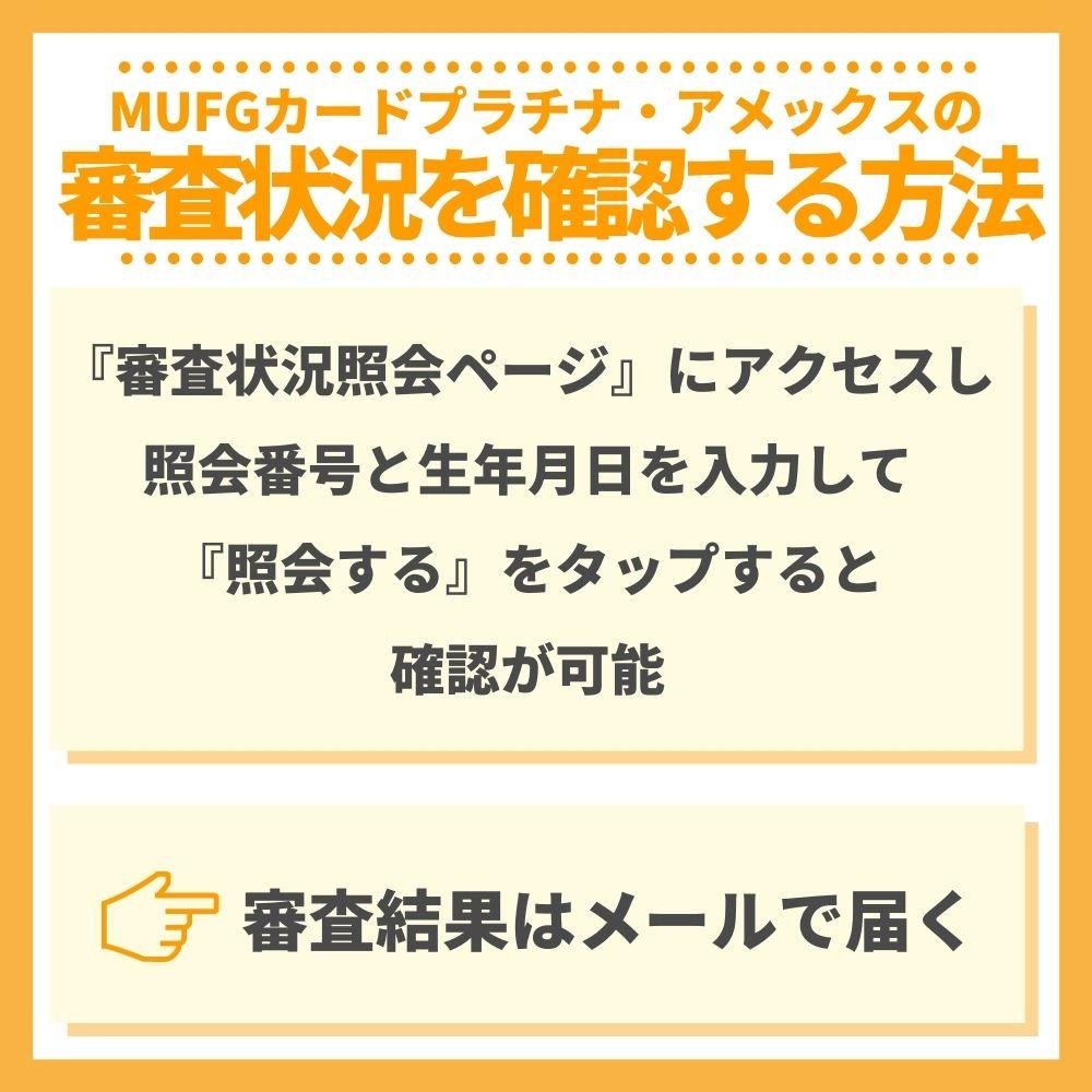 MUFGカードプラチナ・アメックスの審査状況を確認する方法