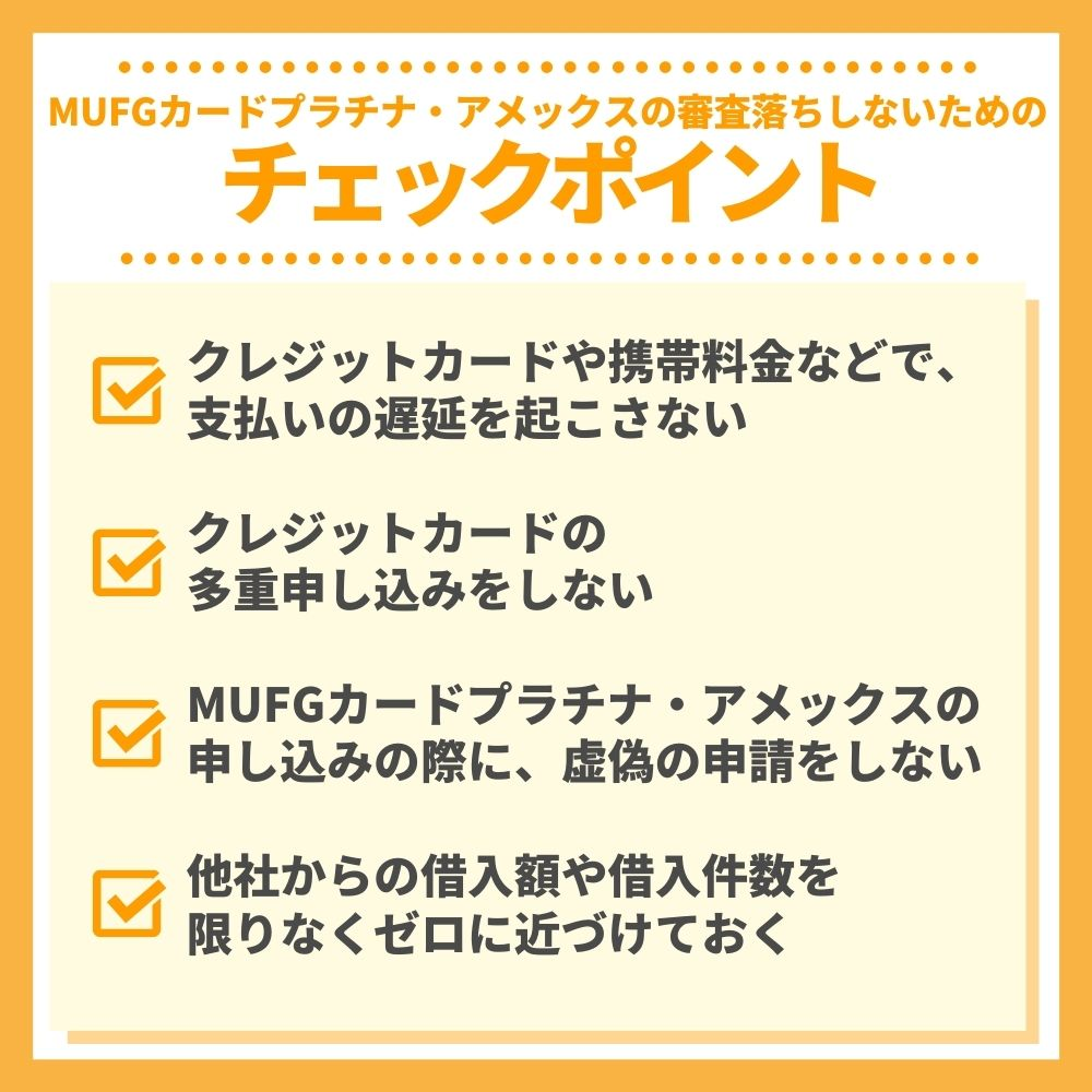 MUFGカードプラチナ・アメックスの審査落ちしないためのチェックポイント