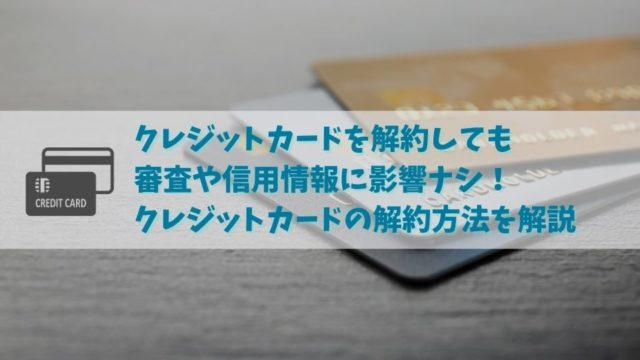 クレジットカードを解約する方法|解約すると今後の審査や信用情報に影響する?