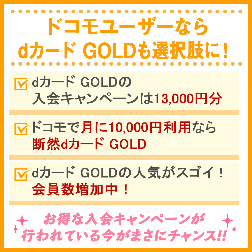 ドコモユーザーならdカード GOLDも選択肢に!
