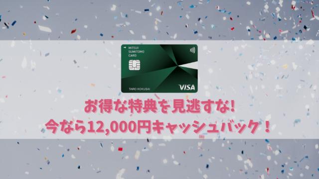 三井住友カードの入会キャンペーンを解説!20%還元で最大12,000円がキャッシュバック!