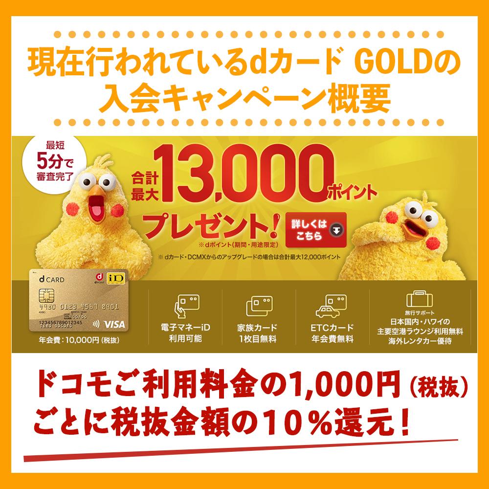 現在行われているdカード GOLDの入会キャンペーン概要