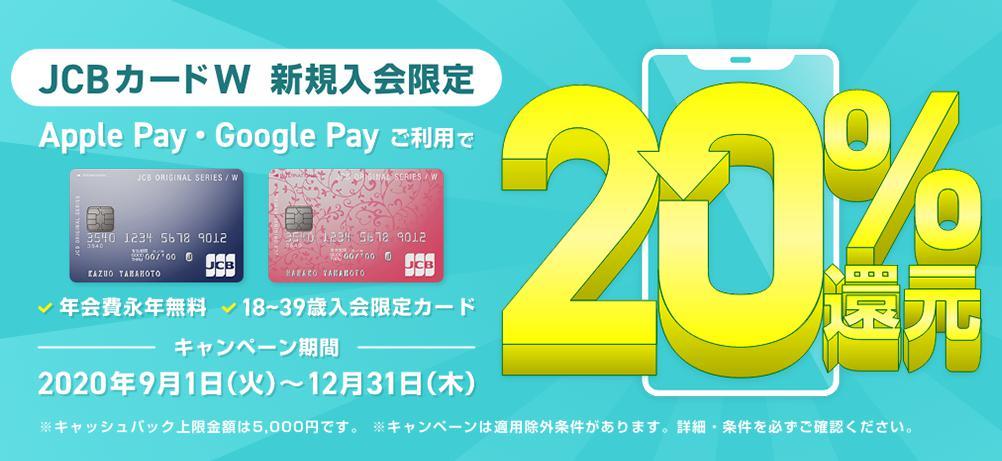 12月31日まで!Apple PayとGoogle Pay利用で20%還元キャンペーン