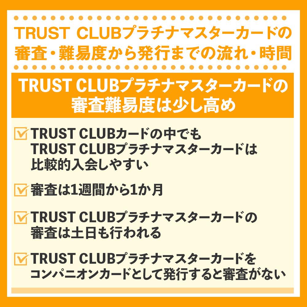 TRUST CLUBプラチナマスターカードの審査・難易度から発行までの流れ・時間