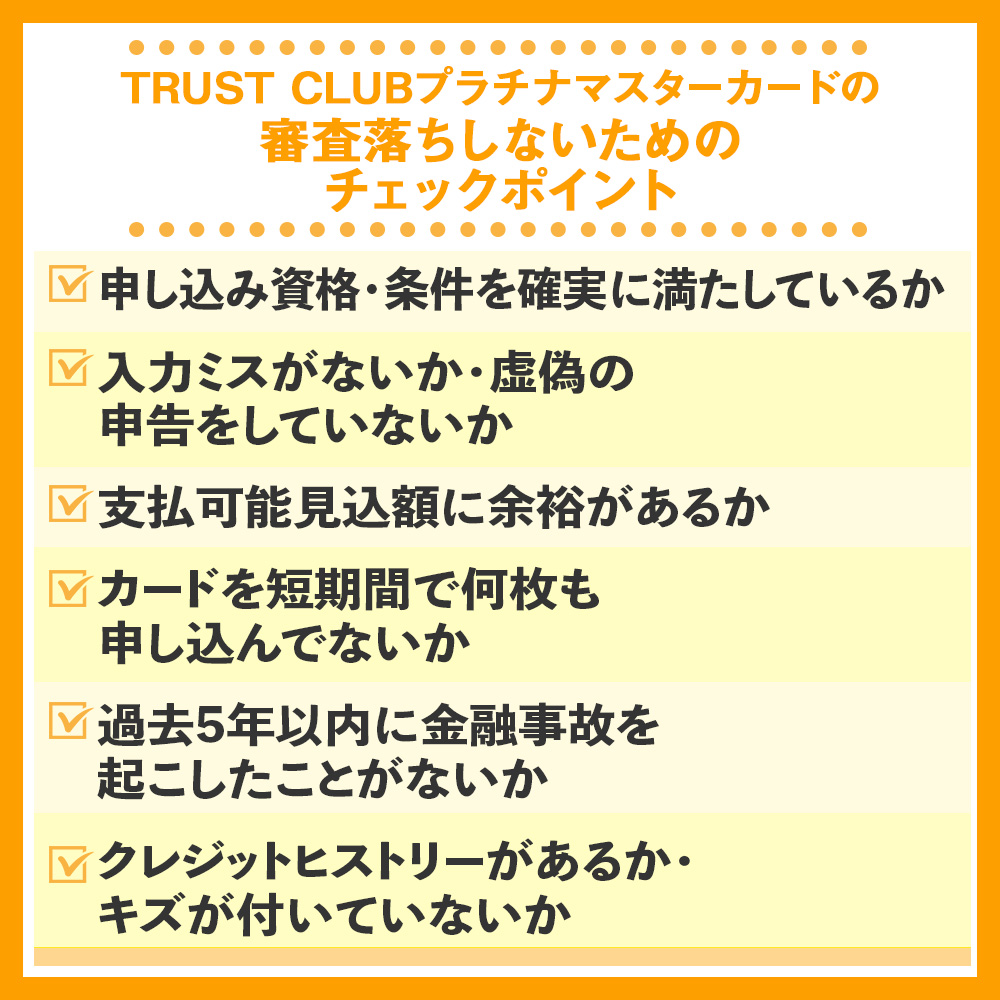 TRUST CLUBプラチナマスターカードの審査落ちしないためのチェックポイント