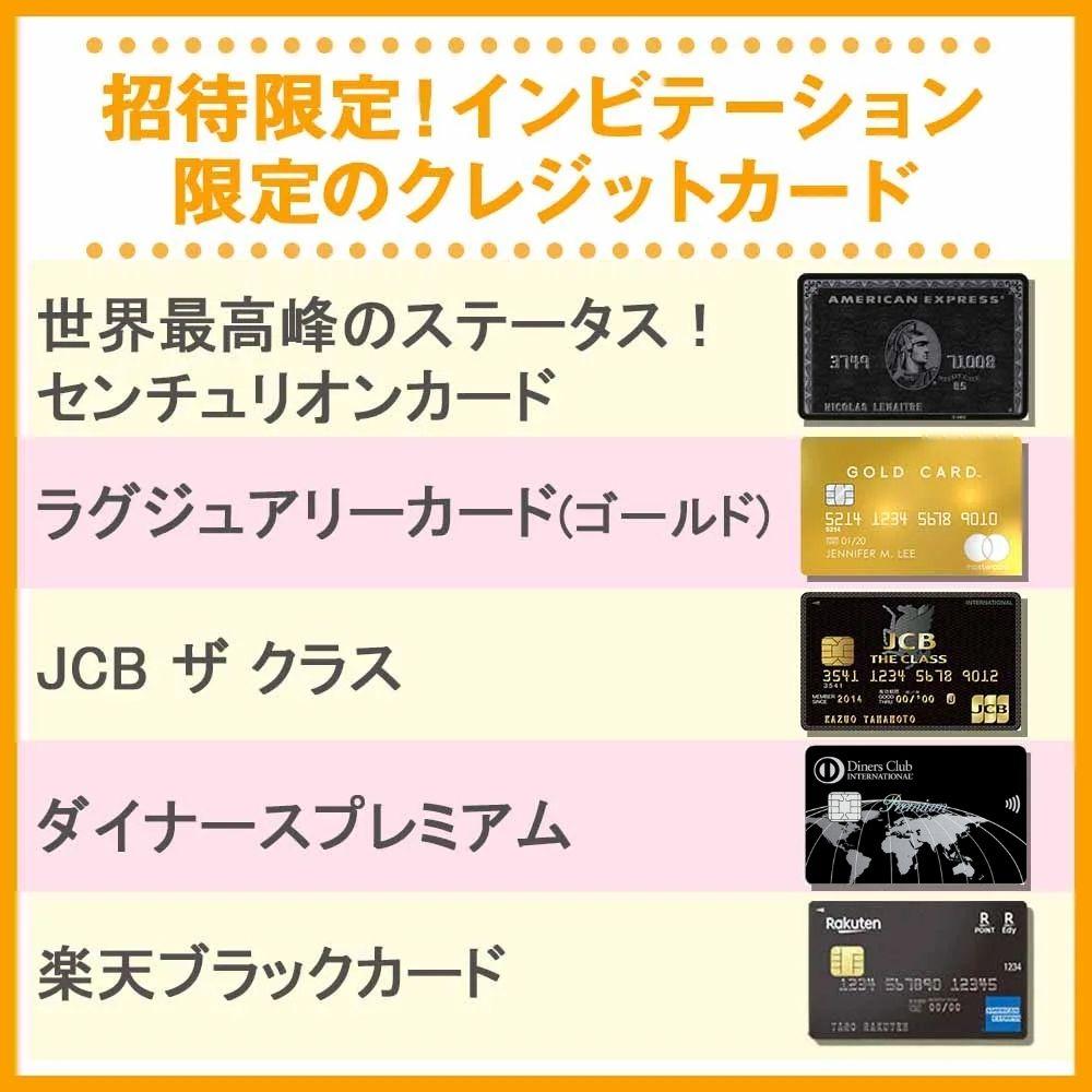 招待限定!インビテーション限定のクレジットカード