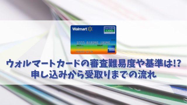 ウォルマートカードの審査に通過する方法|審査難易度は厳しい?