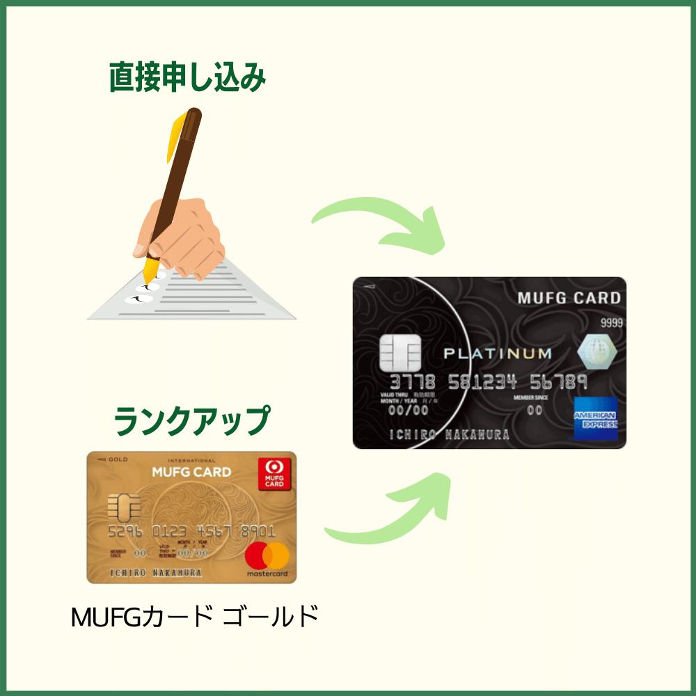 下位カードからの切り替えでもMUFGカードプラチナ・アメックスを作成できる
