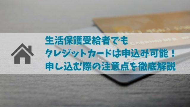 生活保護でもクレジットカードの審査に通る?申し込みの注意点を解説