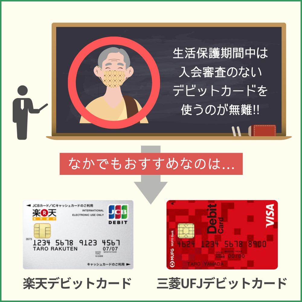 生活保護期間中はクレジットカード機能と同じようなデビットカードを使うのが無難