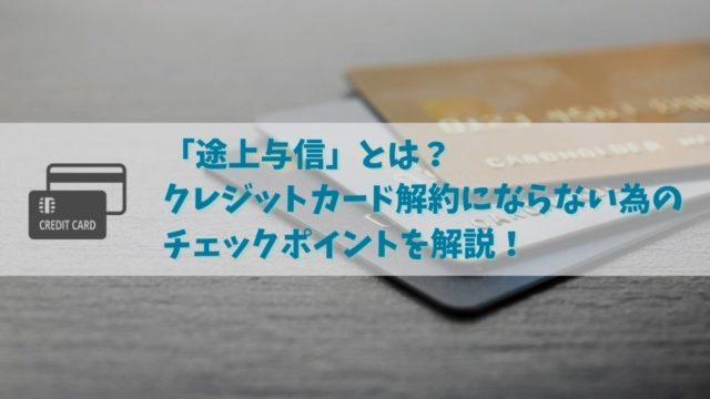 途上与信とは?定期的に行われる途上与信で最悪クレジットカードの強制解約も?!