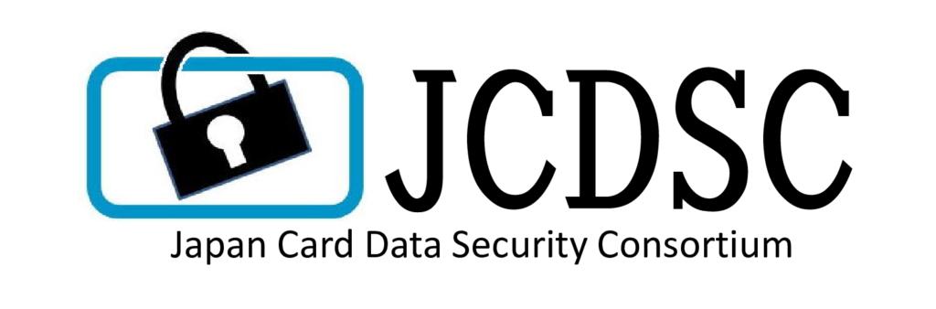 日本カード情報セキュリティ協議会