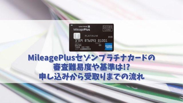 MileagePlusセゾンプラチナカードの審査に通過する方法|審査難易度は厳しい?