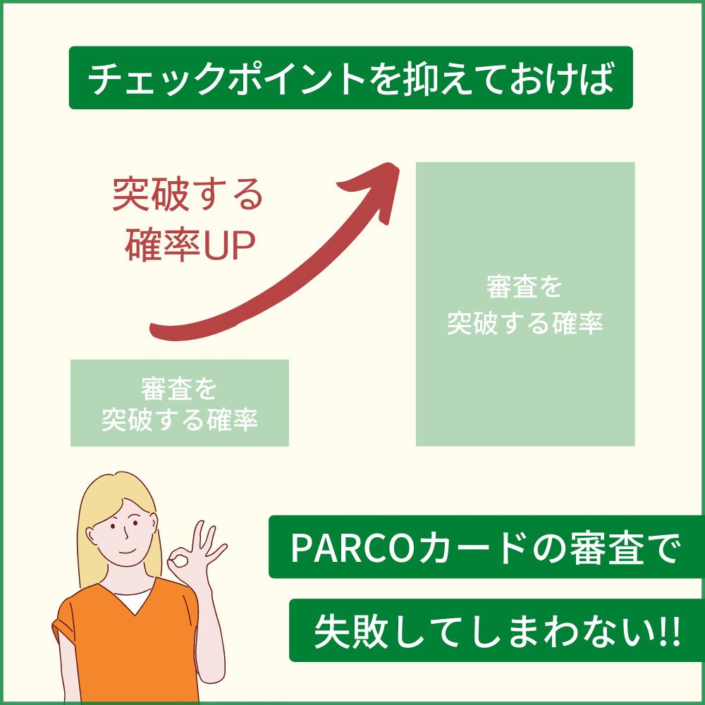 PARCOカードの審査落ちしないためのチェックポイント
