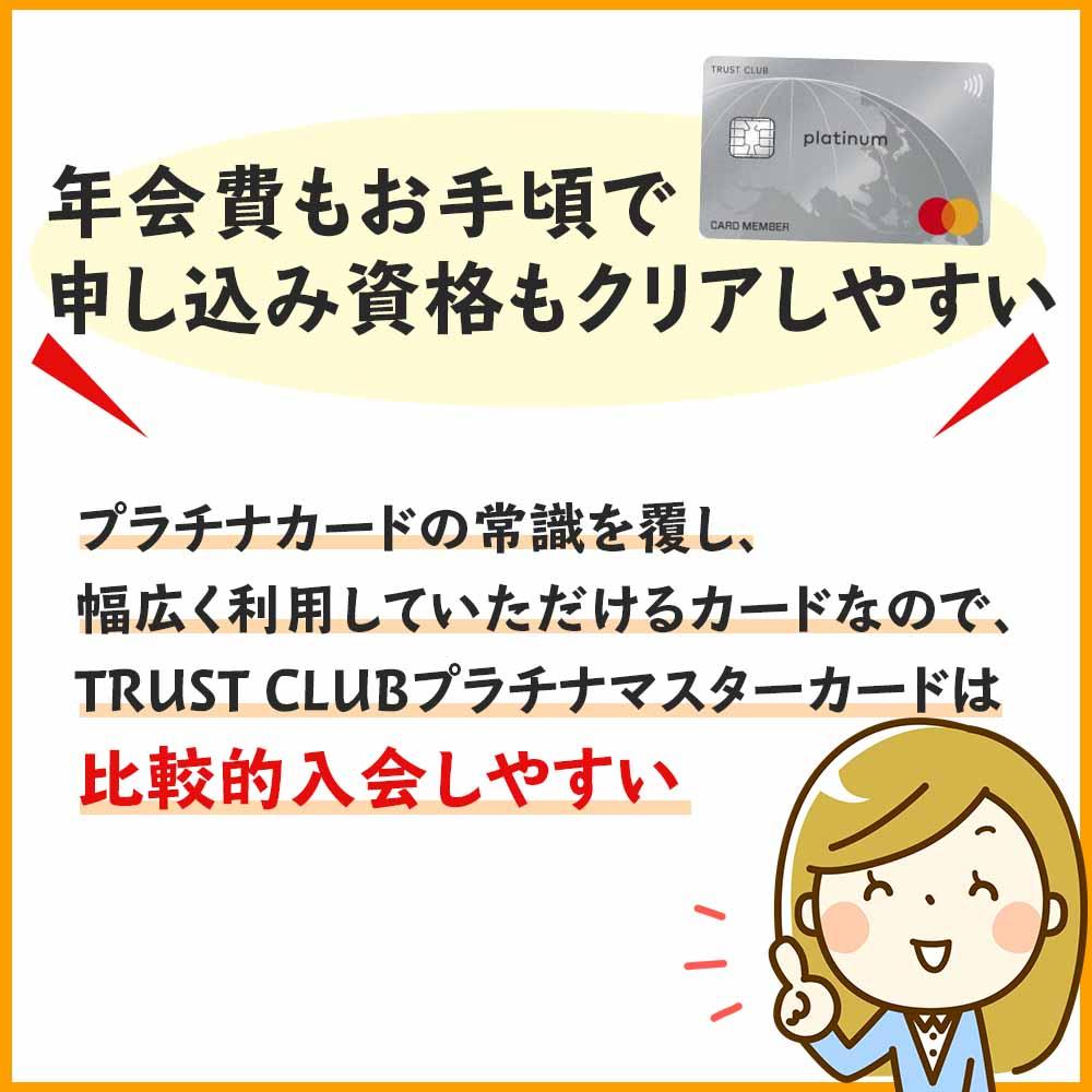 TRUST CLUBカードの中でもTRUST CLUBプラチナマスターカードは比較的入会しやすい
