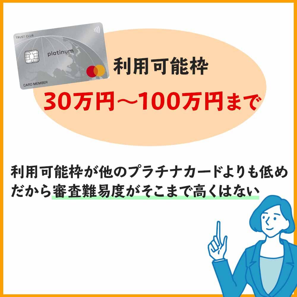 TRUST CLUBプラチナマスターカードの利用可能枠は30万円から100万円EE