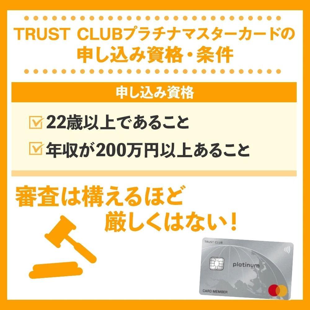審査の前にチェック!TRUST CLUBプラチナマスターカードの申し込み資格・条件