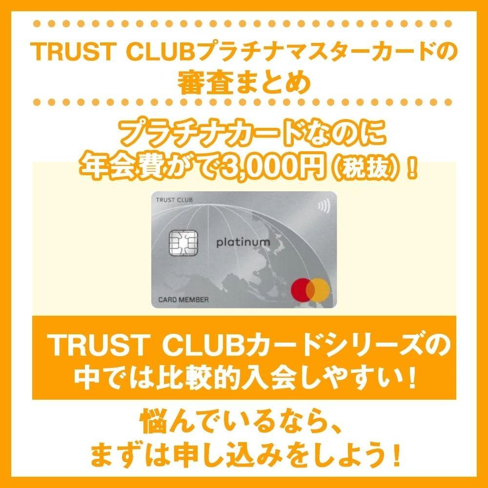 TRUST CLUBプラチナマスターカードの審査に通過する方法|意外にも審査難易度は厳しい?_3