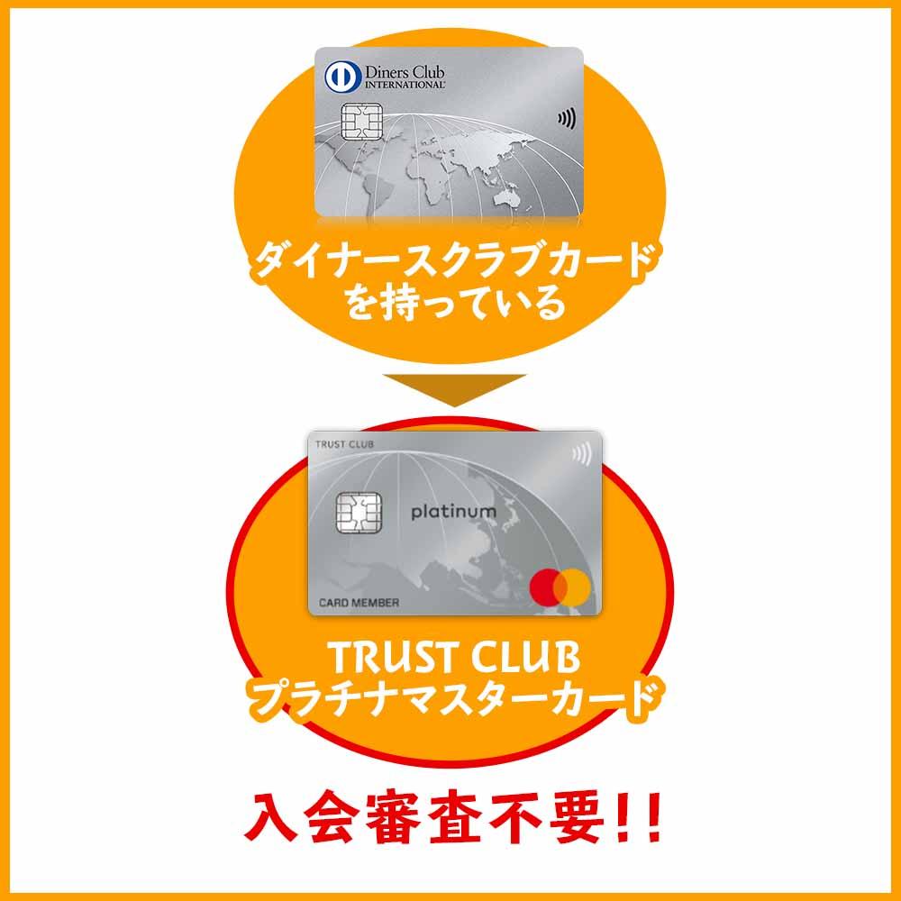 TRUST CLUBプラチナマスターカードをコンパニオンカードとして発行すると審査がない