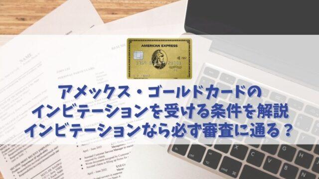 アメックス・ゴールドカードのインビテーションが来る条件|招待されても審査落ちする可能性はある?