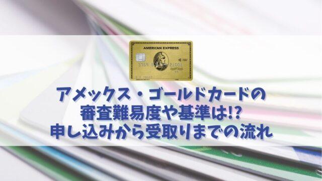 アメックス・ゴールドカードの審査難易度を解説|審査に通る為のチェックポイント