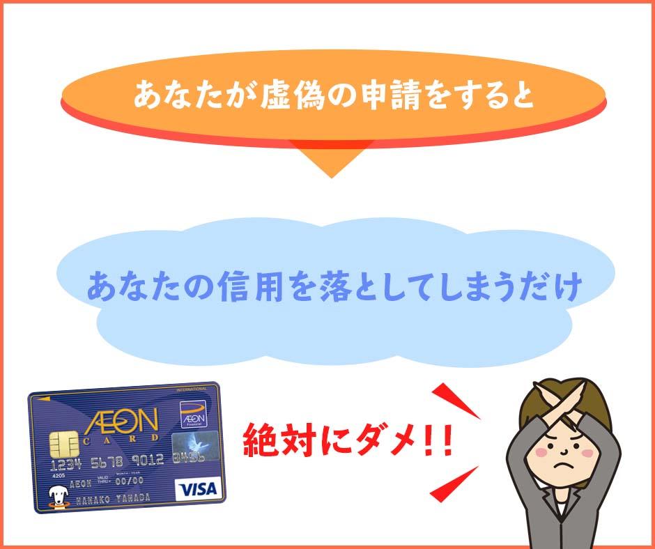 イオンカードの申し込みの際に、虚偽の申請をしない