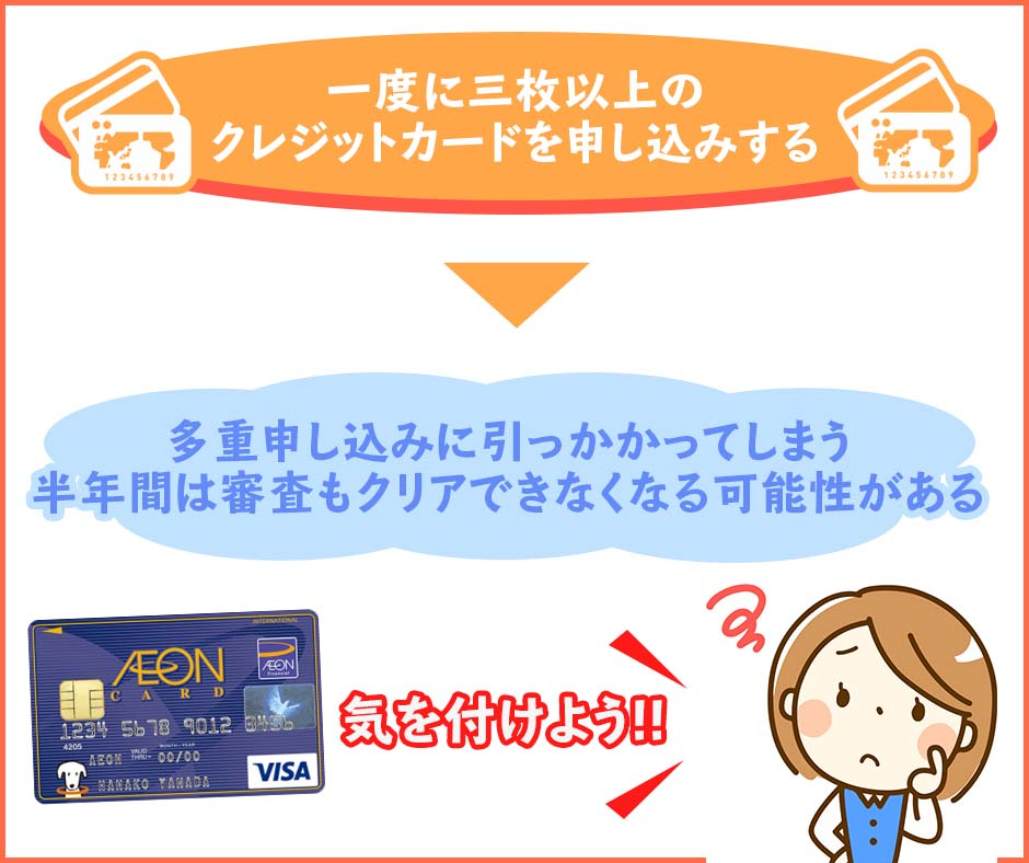 クレジットカードの多重申し込みをしない