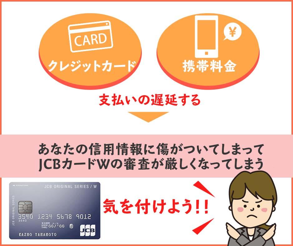 クレジットカードや携帯料金などで、支払いの遅延を起こさない