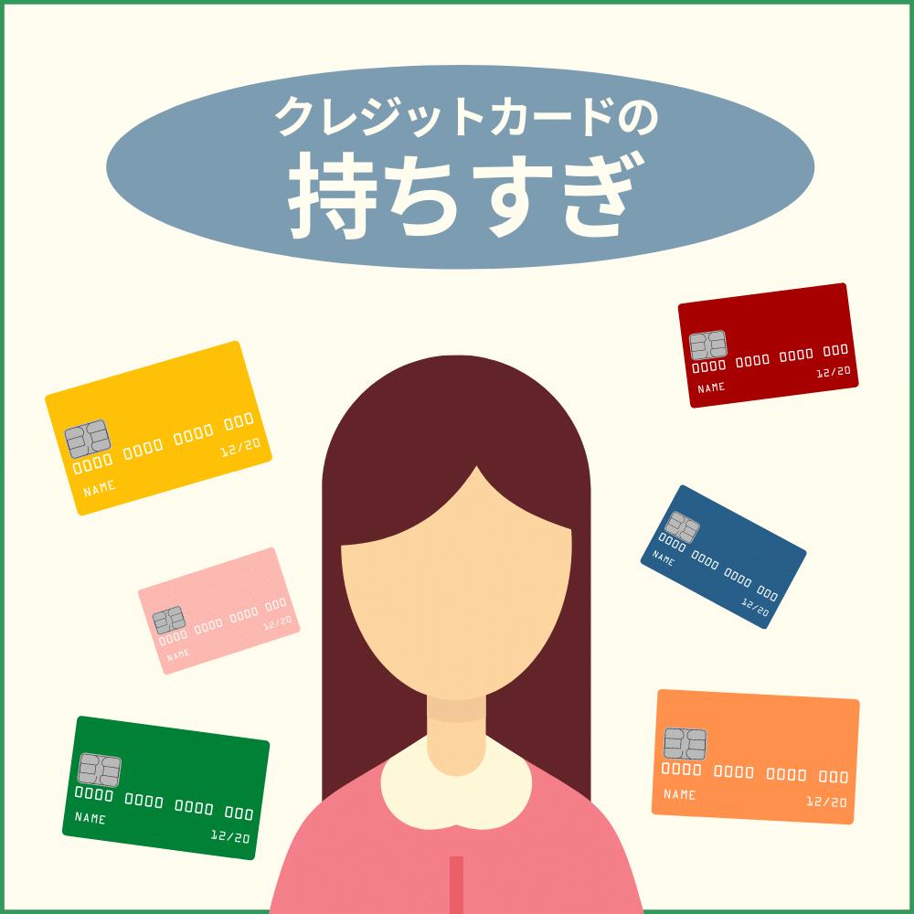 クレジットカードを多く持ちすぎていると思わぬ弊害が
