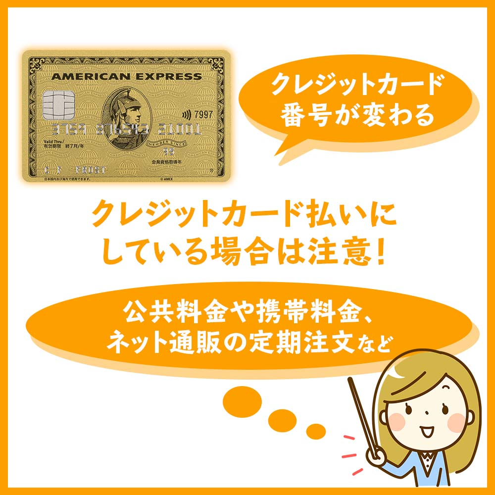 クレジットカード番号が変わる
