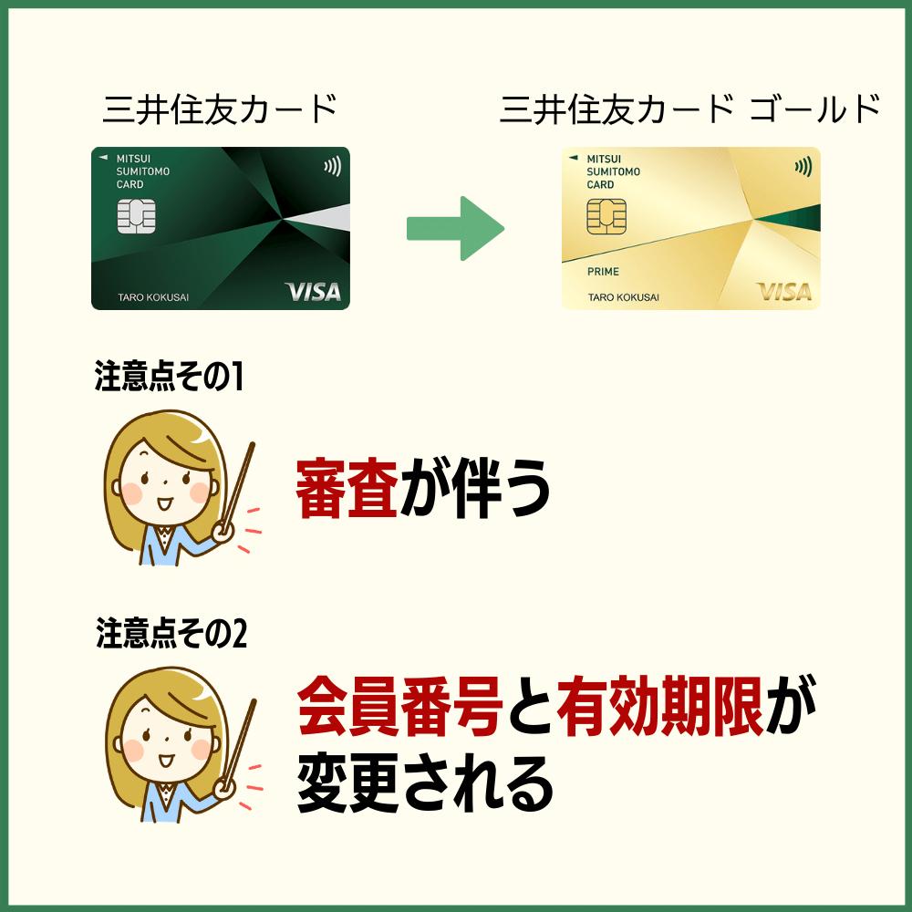 三井住友カードから三井住友カード ゴールドへ切り替えする際の注意事項