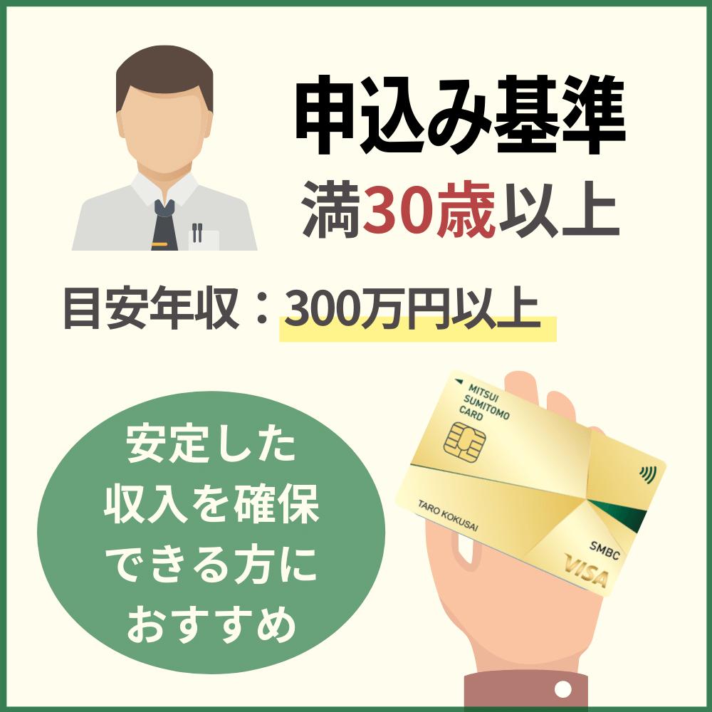 三井住友カード ゴールドにエントリーするための年収の目安は300万円以上