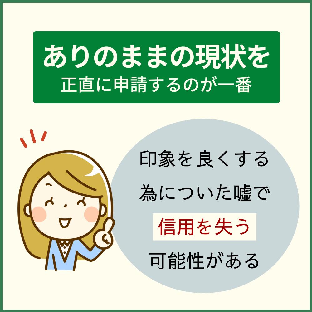 三井住友カード ゴールドの申し込みの際に、虚偽の申請をしない
